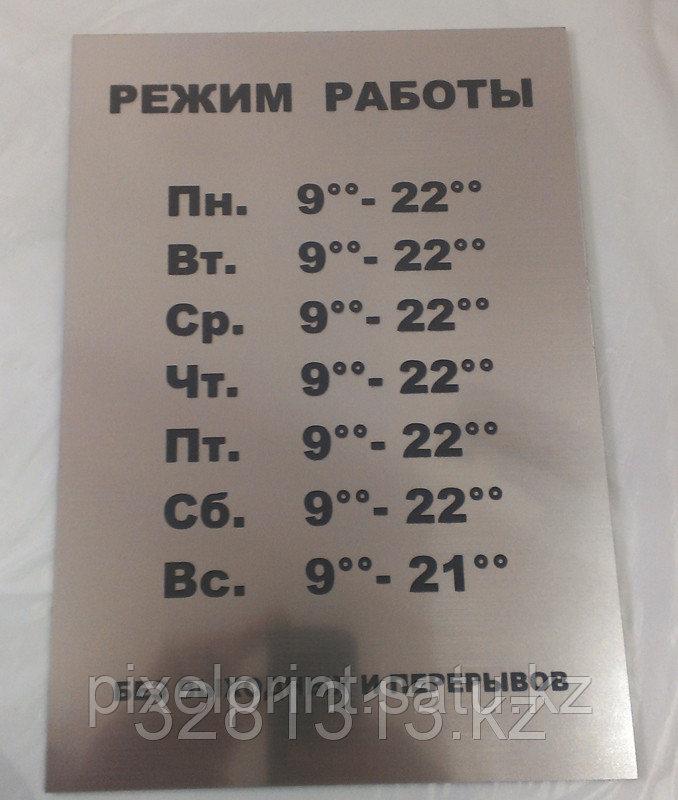 Табличка с графиком работы 30х20 см