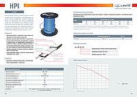 Саморегулирующийся кабель HPI 13-2CT, 13 Вт/м