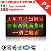 Бегущая LED строка P5 Двухцветная внутренняя
