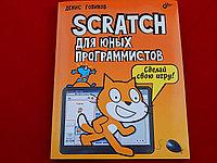Scratch для юных программистов, Книга Голикова Д., основы программирования на языке Scratch