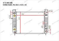 Радиатор основной Great Hummer H2. GMT820 2002-2009 6.0i V8 52486596