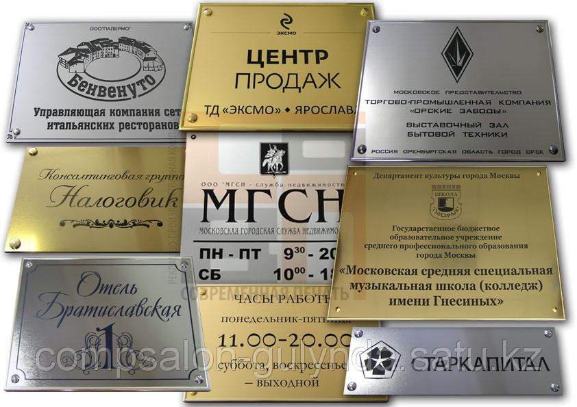 Таблички офисные, номерки, бейджи из пластика, металла, Алматы