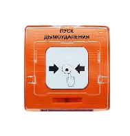 """УДП 513-11 адресный ручной пожарный извещатель """"Запуск системы дымоудаления"""""""
