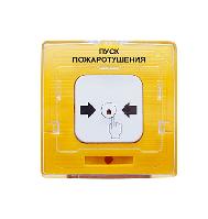 УДП 513-11 адресный ручной пожарный извещатель ПУСК ПОЖАРОТУШЕНИЯ, цвет желтый