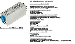 Реле времени 85.04.8.240.0000 многофункц. 240В АС 7A 0.05с…100ч 4перекл. контакта серия 85 (Finder)