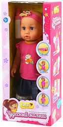 """Dolly Toy DOL0605-001 Интерактивный пупс """"Чудесный малыш"""" (45,5 см, растёт, плачет, кушает, спит, смеётся,"""