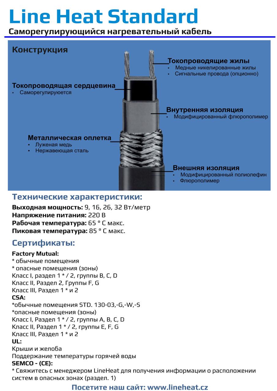 Саморегулирующийся нагревательный кабель LineHeat Standard, 2700-R00