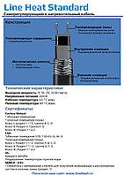 Саморегулирующийся нагревательный кабель LineHeat Standard, 2700-T00