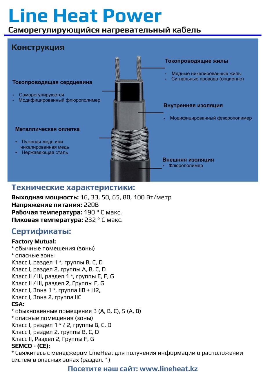 Саморегулирующийся нагревательный кабель LineHeat Power, 2000-T00