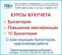 Курсы бухучета обучение 1С бухгалтерии., фото 1
