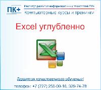 Курсы Excel углубленно. Как работать в Excel, фото 1