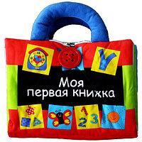 """Книжка-игрушка """"Моя первая книжка"""", фото 1"""