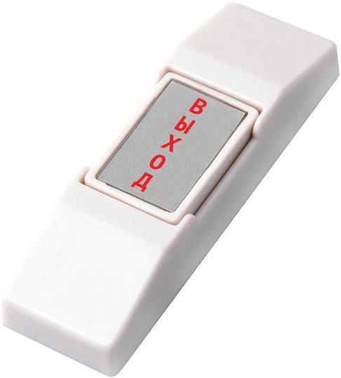 HO-02, кнопка выхода