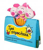 "Книжка-игрушка ""Дом и 3 поросенка"", фото 1"