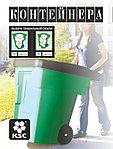 Контейнера для мусора