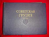 """Альбом """"Советская Грузия 1921-1951гг."""""""