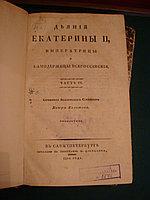 Деяние Екатерины II
