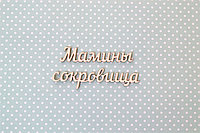 Чипборд Мамины сокровища