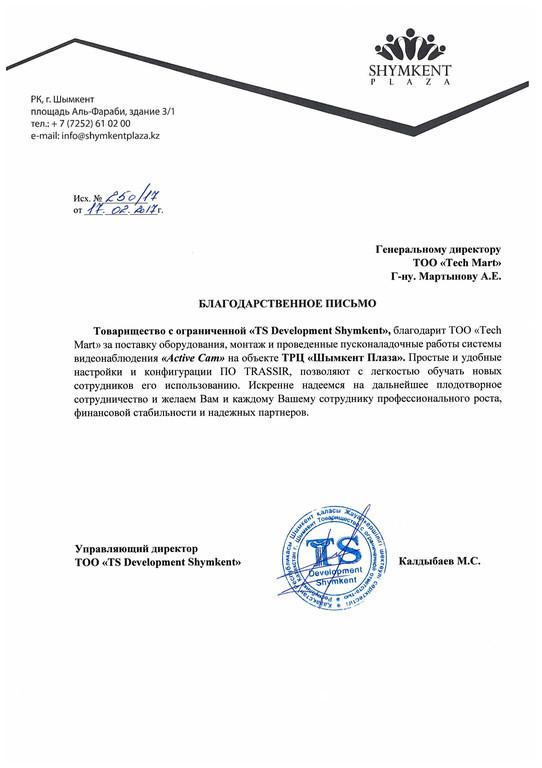 """ТРЦ """"Шымкент Плаза"""""""