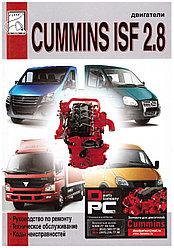 Книга: Двигатель Cummins ISF 2.8 ремонт