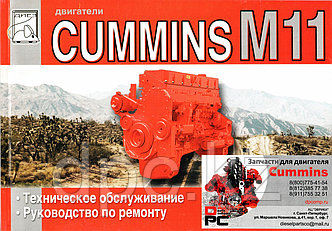 Книга: Двигатель Cummins M11