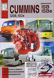 Книга: Двигатель Cummins ISB ISBe QSB