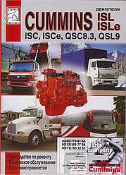 Книга: Двигатель Cummins ISLe QSC