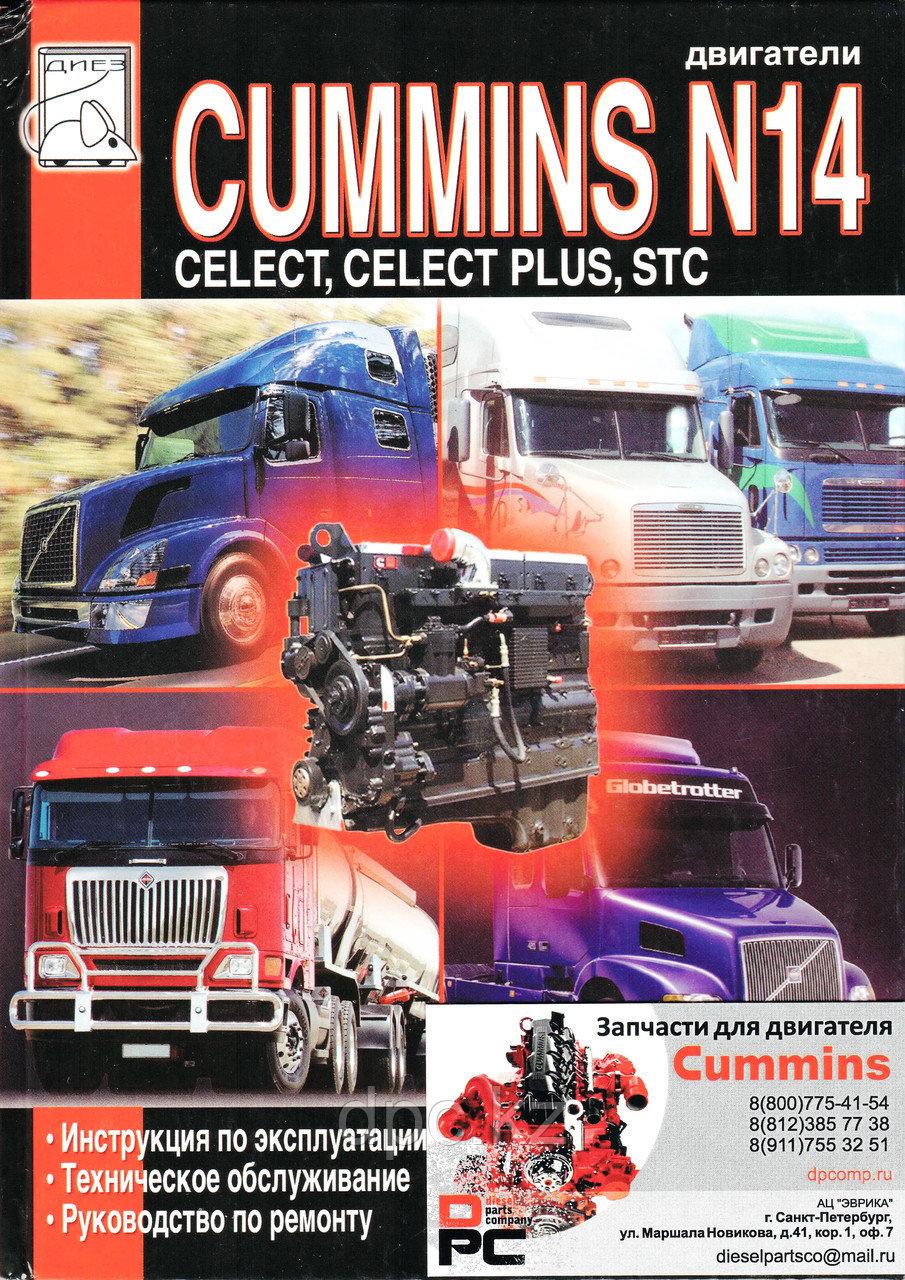 Книга: Двигатель Cummins N14