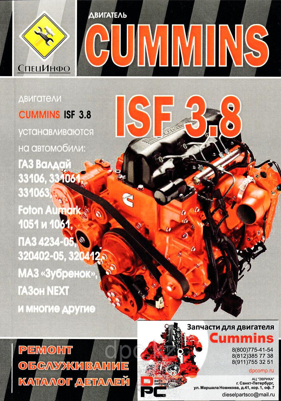 Книга: Двигатель Cummins ISF 3.8 ремонт