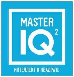 Мастер IQ Интеллект в квадрате