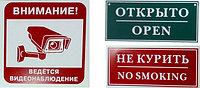 Информационные таблички, фото 1