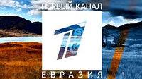 Реклама на Первом канале Евразия