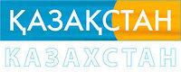 Реклама на Казахстан