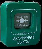 Кнопка аварийного выхода.