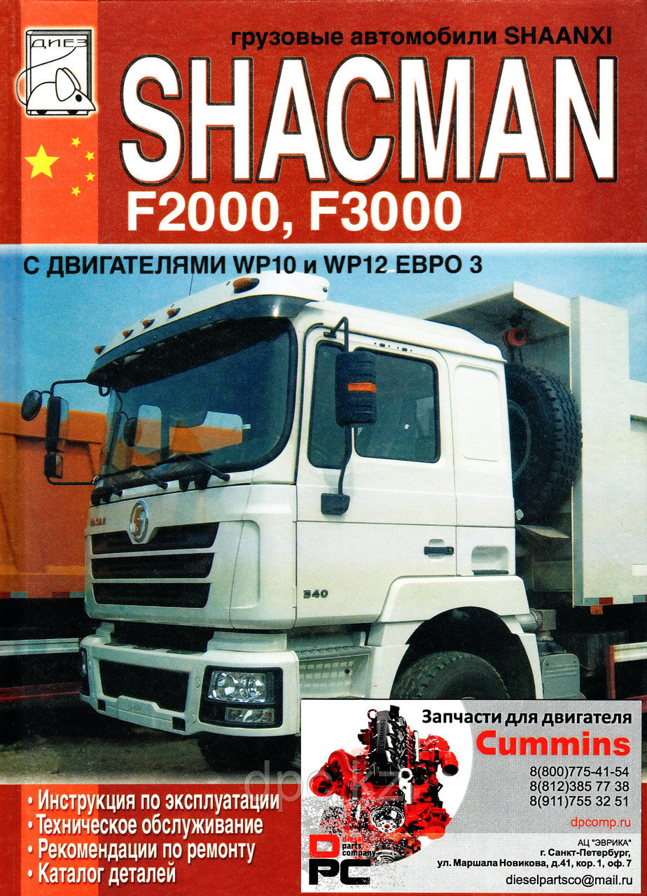 Книга: Shachman F2000 F3000 двигатели WP10 WP12 Евро 3
