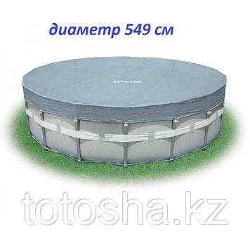 Intex 28041 Крышка (тент) для каркасного бассейна 549 см