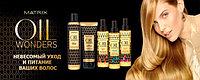 Уход за волосами на основе экзотических природных масел - Matrix Oil Wonders