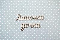 Чипборд Лапочка дочка