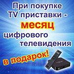 Телевидение через интернет