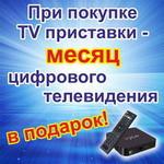 Цифровое телевидение в подарок!