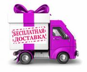 Бесплатная доставка по всему Казахстану!