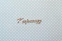 Чипборд Карапуз