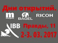 Дни Открытий 2-3 марта в Беларуси