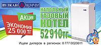 Самые дешевые напольные котлы в Алматы!!!! Гарантия 5 лет!