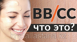 Разница между BB и CC кремами