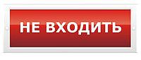 """Молния - 12В """"Не входить"""""""