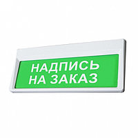"""Молния - 12В """"Надпись на заказ"""""""