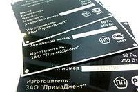 Изготовление алюминиевых шильдиков