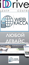 Онлайн контрольно-кассовые аппараты ККМ Webkassa 2.0