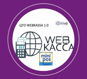 Купить онлайн контрольно-кассовый аппарат Webkassa 2.0: лицензия 1 год
